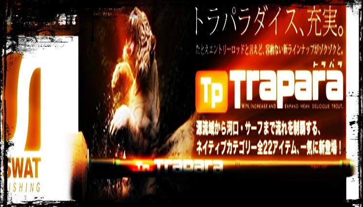 Major-Craft-Tapara-Preview-Banner